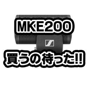 MKE200